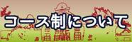 中学入試出願サイトバナー1