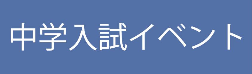 中学入試イベント