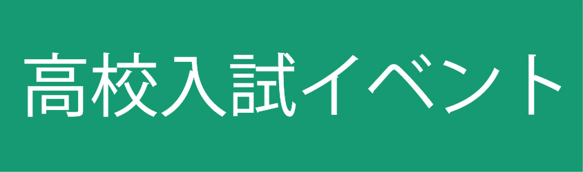 高校入試イベント