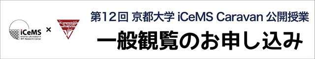 京大iCeMS一般観覧お申し込み
