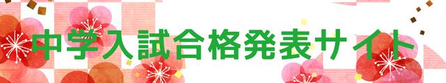 2020中学入試合格発表サイト