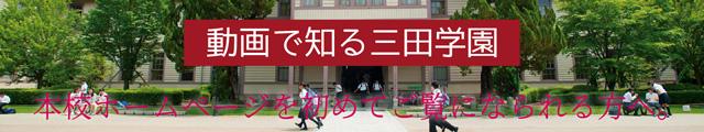 動画で知る三田学園