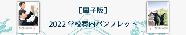 【電子版】2022学校案内パンフレット